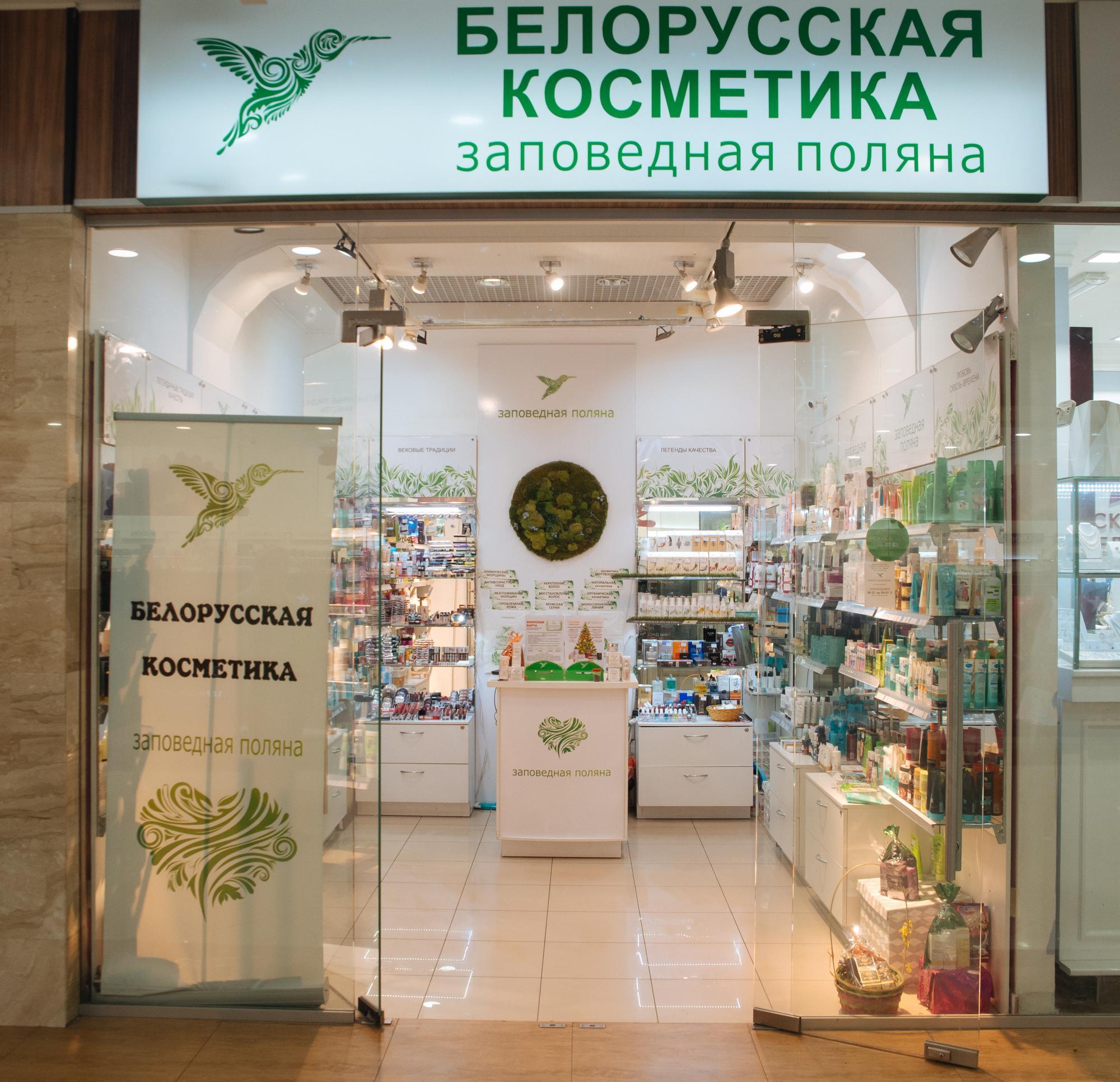 Купить белорусскую косметику москва профессиональная косметика для волос в ижевске купить